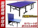 【限定1台限り】最新 卓球台 折り畳み式 キャスター付き 国際規格サイズ ファミリー でも 卓球台 セパレート式 家庭用 新品