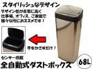 【限定2台】最新 ゴミ箱 ダストボックス 68L センサー式 ゴミ箱 キッチン オシャレ インテリア