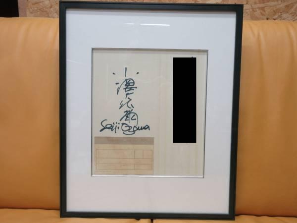 小澤征爾 サイン 額装