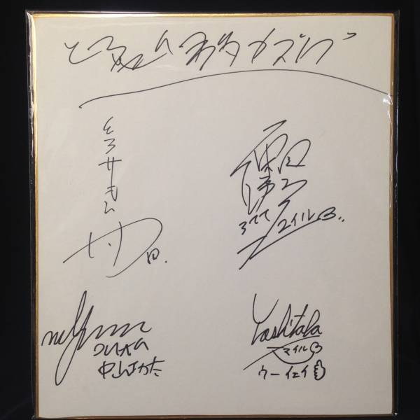 よしもと芸人サイン色紙(スマイル、とろサーモン、中山功太)