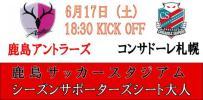 ★★2017 J1★★6/17★★鹿島 vs 札幌★★シーズンサポーターズシート大人★★