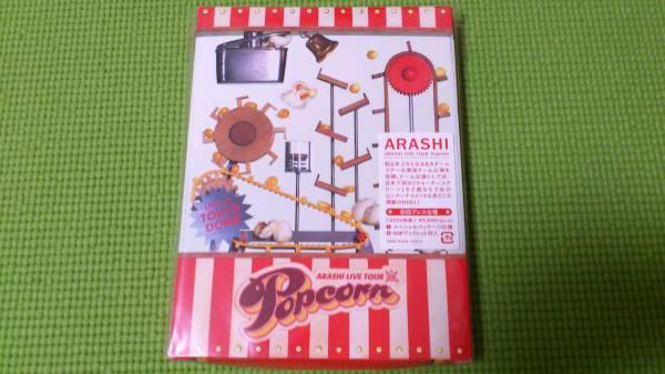 未使用品■ARASHI LIVE TOUR Popcorn 初回プレス仕様 [DVD] - 嵐
