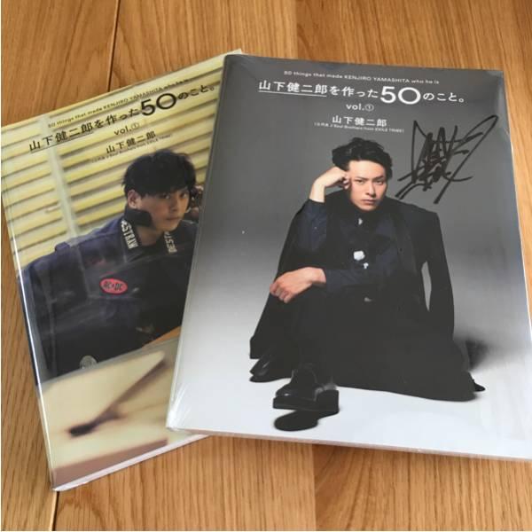 トラステ オンライン 山下健二郎 本 2冊セット