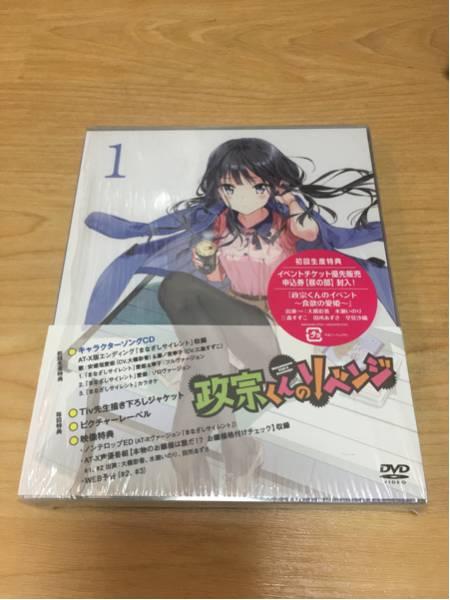 政宗くんのリベンジ 第1巻 初回限定版 DVD シリアル欠品 グッズの画像