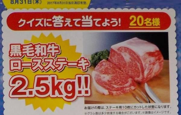 懸賞 応募ハガキ2枚 ( 黒毛和牛ステーキ 2.5kg