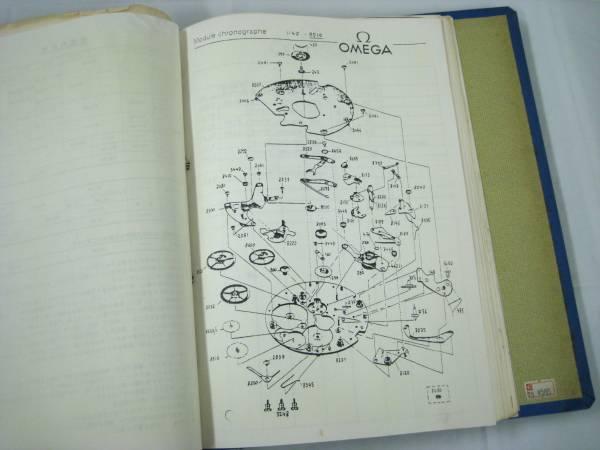 11▼【資料・カタログ】オメガ 部品カタログ 1976-1