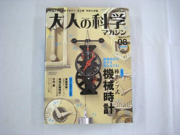 7▲【本・カタログ】大人の科学マガジン 2005年 vol.08 棒テンプ式機械時計
