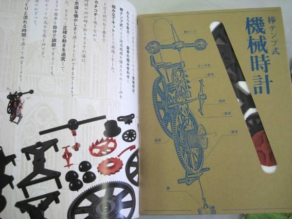 7▲【本・カタログ】大人の科学マガジン 2005年 vol.08 棒テンプ式機械時計_画像3