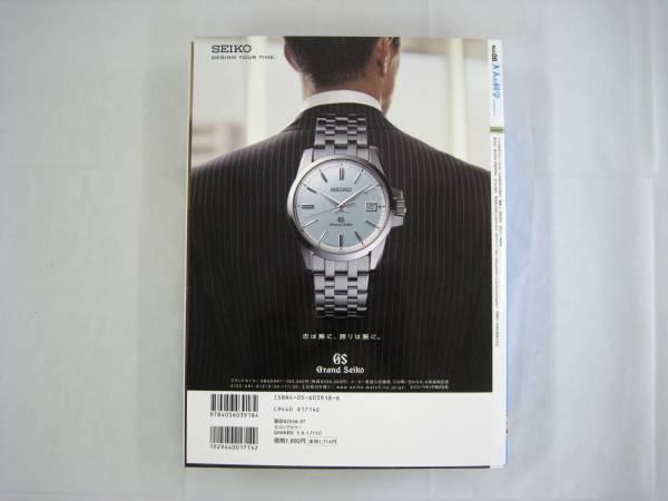 7▲【本・カタログ】大人の科学マガジン 2005年 vol.08 棒テンプ式機械時計_画像2