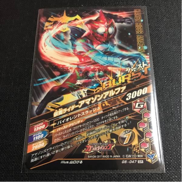 ガンバライジング G5-047 SR 仮面ライダーアマゾンアルファ_画像2