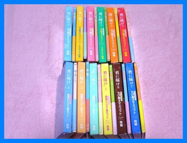 DVD 君に届け 1st +2nd 全12巻 初回生産限定版 2期購入特典付き グッズの画像