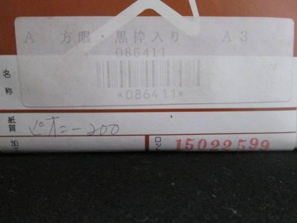 ・【即決】ソ 枠刷設計用紙 方眼・黒枠入り A3 桜井 ピオニー200 100枚入り_画像2