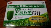 大正製薬 ヘルスマネージ 大麦若葉 青汁 難消化デキストリン 24包