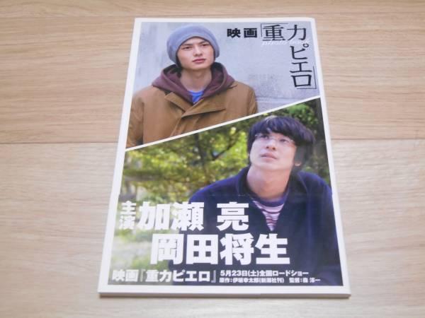 重力ピエロ photo book  映画本 加瀬亮 岡田将生 インタビュー掲載 グッズの画像