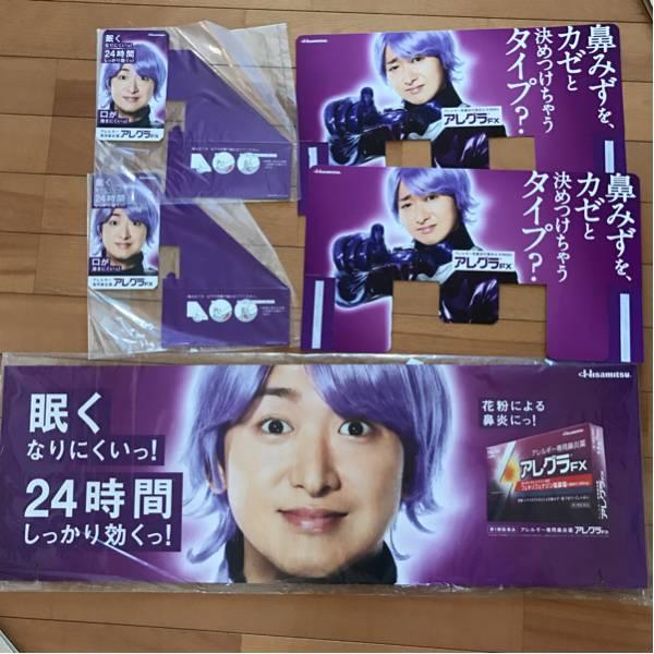 非売品★嵐 大野智 販促ボード ポップ アレグラ★