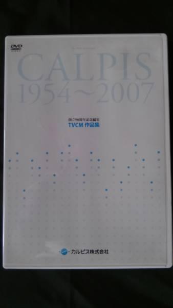 【日本正規版】【非売品】CALPIS 1954~2007 創立90周年記念編集 TVCM作品集 斉藤由貴 長澤まさみ グッズの画像