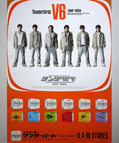 <ポスター>V6「サンダーバード-your voice-」2004年 ★非売品