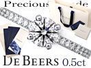 【De Beers】 ダイヤ リング 【7号】 0.5ct