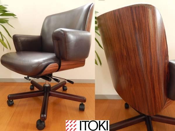 ◆イトーキ プライウッド本革エグゼクティブチェア◆高級 役員椅子 EXチェア ローズ色 ブラウン革張り モダン グッドデザイン 北欧スタイル