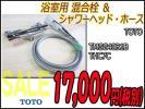 KJU03-C○浴室混合栓&シャワーヘッド+ホースセット/TOTO/TMGG40B1B/THC7C/壁付サーモスタット/エアイン角型/混合水栓