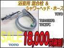 SMN03-C○浴室混合栓&シャワーヘッド+ホースセット/TOTO/TUM40B7B/THC57C/壁付サーモスタット/エアインクリック/混合水栓