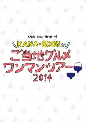 KANA-BOONのご当地グルメワンマンツアー 2014 DVD ライブグッズの画像