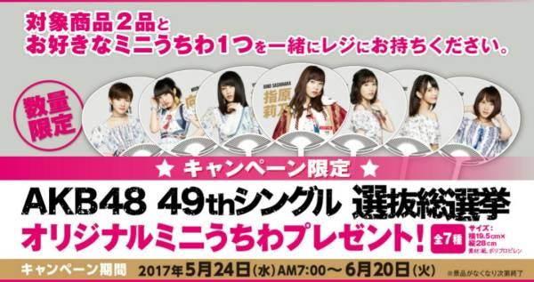 AKB48 49thシングル 選抜総選挙 オリジナル ミニうちわ 全7種 新品 即決 ライブ・総選挙グッズの画像