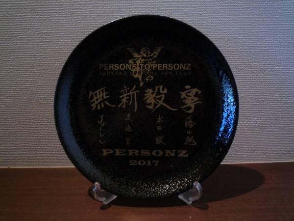 PERSONZ オフィシャルファンクラブ記念品 限定プレート 新品