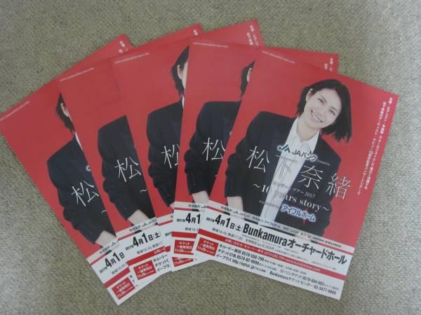松下奈緒 Bunkamura 文化村 コンサート2017 チラシ5部