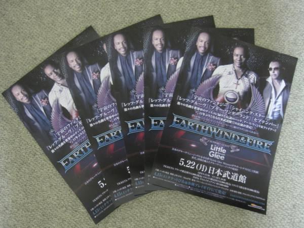アース・ウィンド・アンド・ファイアー JAPAN TOUR 2017 来日公演 チラシ 5部 裏面白紙