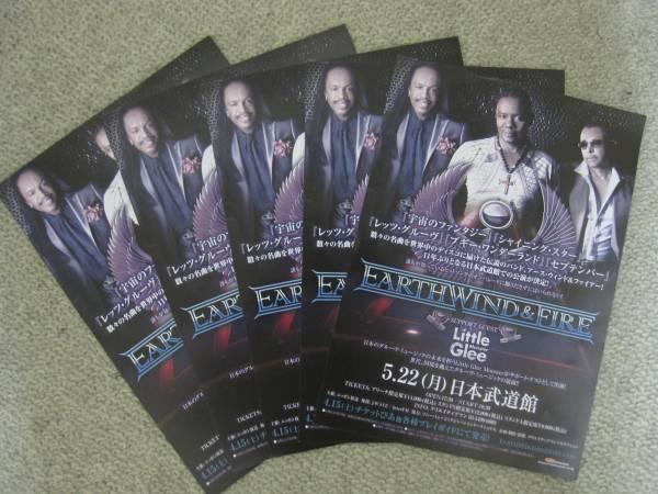 アース・ウィンド・アンド・ファイアー JAPAN TOUR 2017 来日公演 チラシ 5部 裏面あり