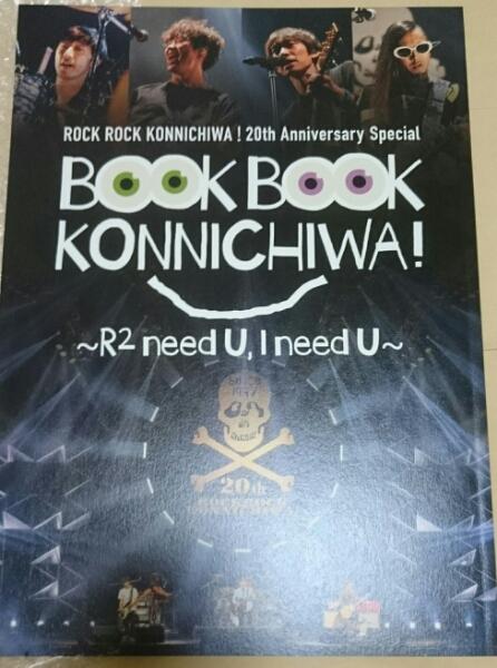 スピッツ☆ロックロックこんにちは20th/BOOKBOOKこんにちは/新品