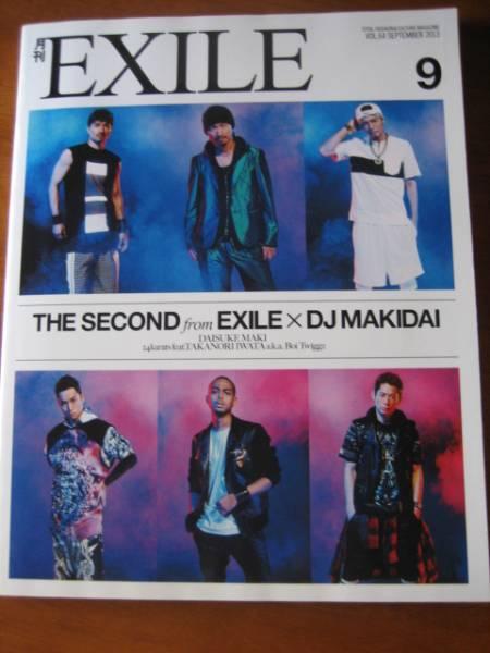 月刊EXILE 2013年9月号  SECOND×DJ MAKIDAI