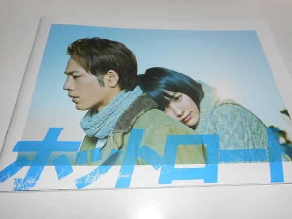 登坂広臣 パンフレット ホットロード B0833