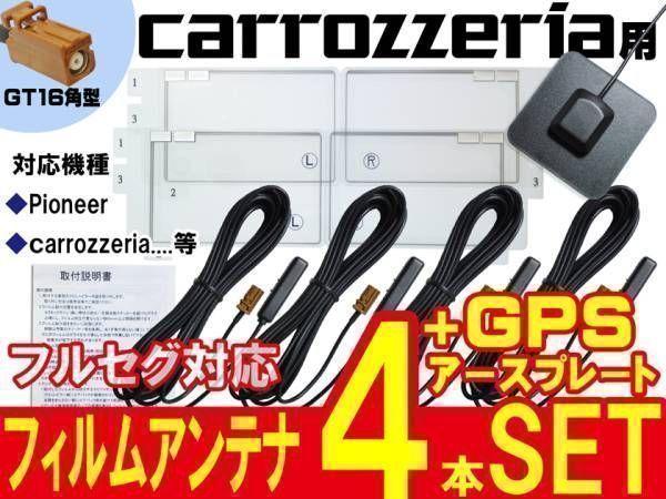 uF-25★AVIC-HRZ009G★フィルムアンテナ+GPSアンテナ 高品質 地デジ フルセグ カロッツェリア 補修 載せ替えセット
