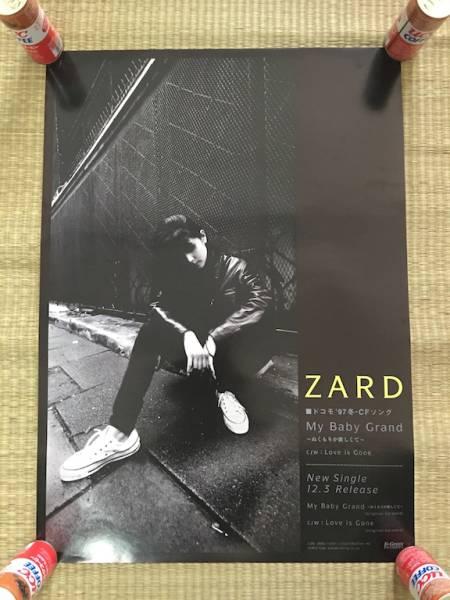 坂井泉水 ZARD 《My Baby Grand》ポスター B2 ライブグッズの画像