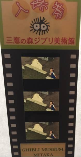ジブリ美術館 フィルムチケット 入場券 猫の恩返し 16 グッズの画像