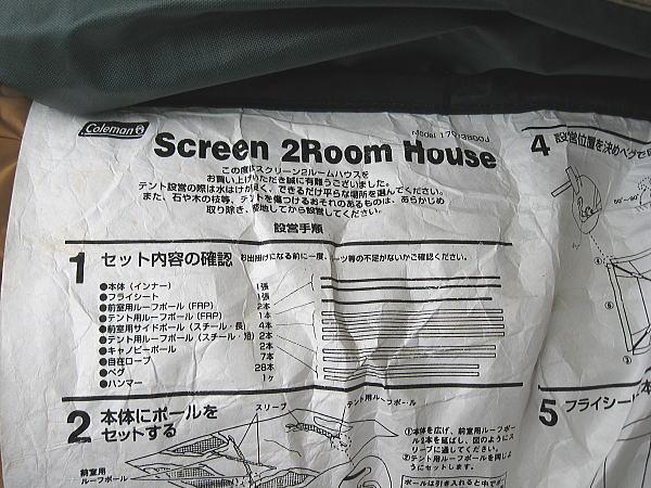 ◎Coleman/コールマン テント スクリーン2ルームハウス 170T3800J ジャンク扱い_画像2