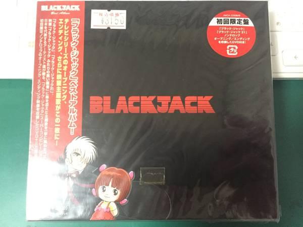BLACK JACK BEST ALBUM(初回限定盤)(DVD付) 未開封新品 ※手塚治虫原作「ブラックジャック」 グッズの画像