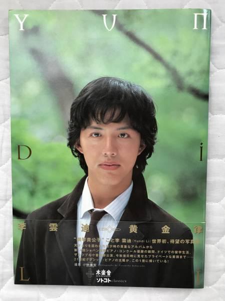 李雲迪 ユンディ・リ 写真集 黄金律 鋼琴の貴公子ことユンディ・リ世界初、待望の写真集 幼少期からプライベートな素顔まで 帯付き!