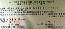 6/10 ソフトバンクvs阪神 3塁S指定席 通路側 1枚 格安!!!