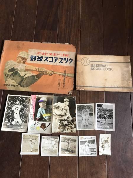 写真 古い 野球 スコアブック 巨人 南海 阪神