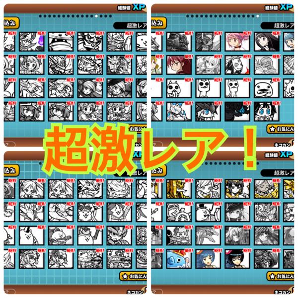 (大人気!格安!) にゃんこ大戦争 全キャラコンプ! 全キャラ+60 猫缶数十万円相当! 最強 グッズの画像