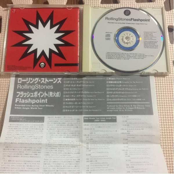 ローリング・ストーンズ フラッシュポイント 国内盤 CD
