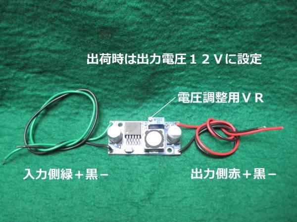 DCDCコンバーター基板入力3V~40V出力1.5V~35V電流最大3A送料全国一律普通郵便120円_保護チューブも付属します