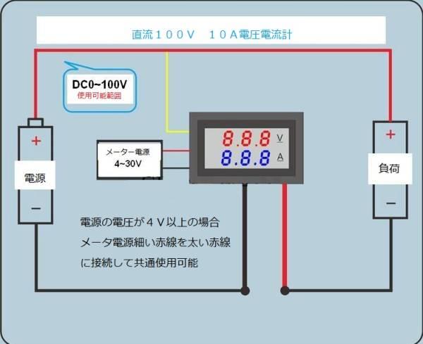 デジタル直流電圧電流計測定範囲電圧0V~100V電流0A~10A送料全国一律普通郵便120円取り付けはパネルに縦26mm横45mmの角に差込_接続方法です