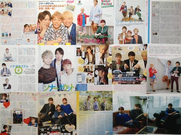 ★Sonar Pocket ソナーポケット 切り抜き102ページ