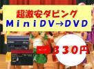 ★超激安ダビング★ MiniDV から DVD へ!1本330円で子供さんの貴重な記録を高画質でDVDに永久保存します!ブロックノイズ無し!