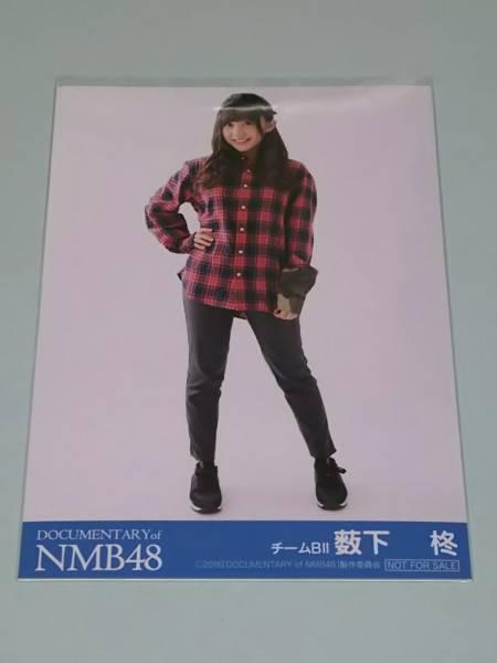 DOCUMENTARY of NMB48 前売り 薮下柊 生写真 ヒキ