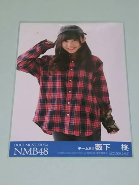 DOCUMENTARY of NMB48 前売り 薮下柊 生写真